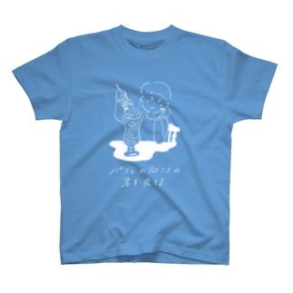 パフェの向こうの君を見てる T-shirts