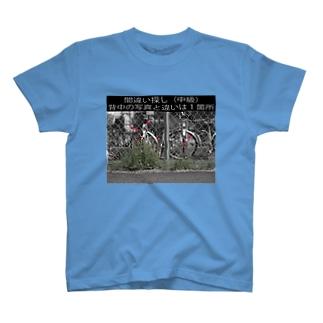 間違い探しシリーズ中級1 T-shirts