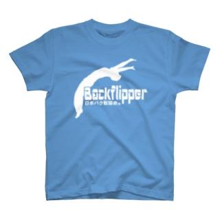 Backflipperうちゅうちゅ T-shirts