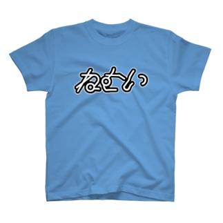 ねむい T-shirts