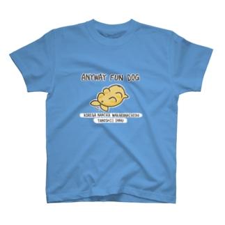これが何かわからないけど楽しいイッヌ(服従) T-shirts