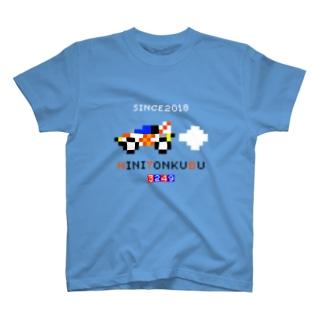 ミニ四駆部Tシャツ T-shirts