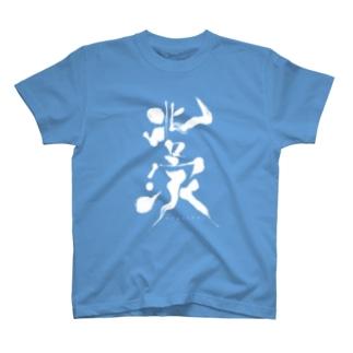 北口家フデロゴ(白) T-shirts