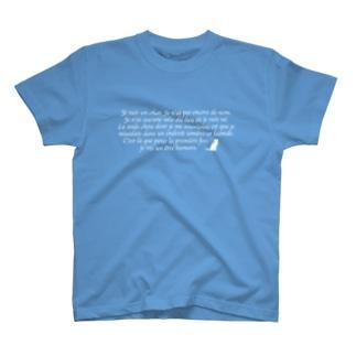 フランス吾輩は猫である(白字) T-shirts