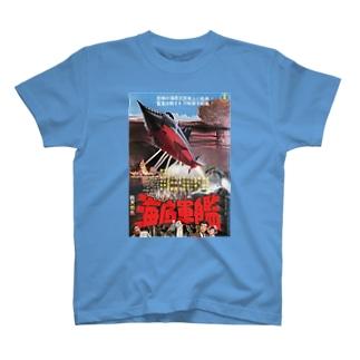 海底軍艦 (映画)のポスター T-shirts