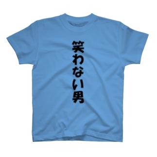 笑わない男 T-shirts