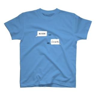 メッセージ風【あけおめ&ことよろ】 T-shirts