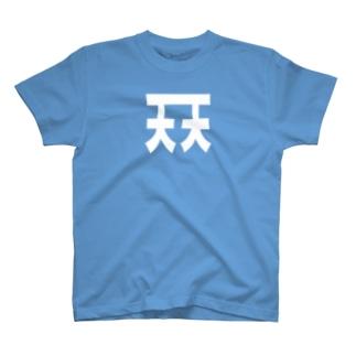 天天マーク-白 T-shirts