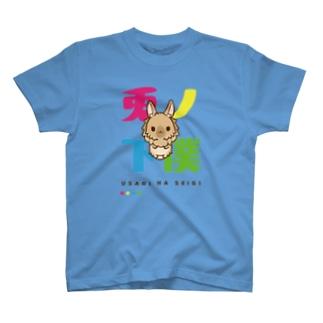 兎の下僕! T-shirts