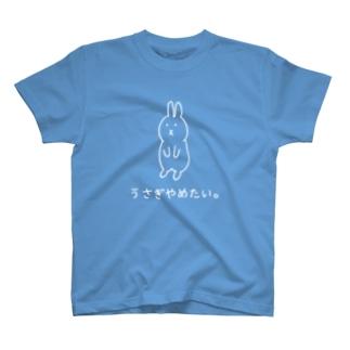 うさぎやめたい。(白抜き) T-shirts