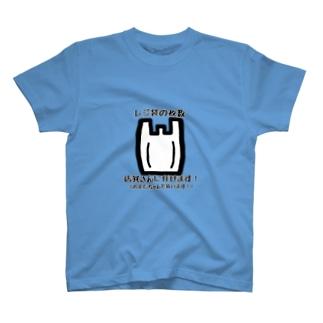 レジ袋いります T-shirts