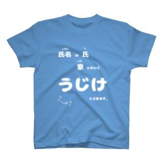 うじけやさん。のうじけです。not手書き 白文字 T-shirts