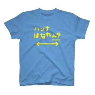 ©ニャンどんの部屋(公式)の❤️ニャンどん❤️「ハンナはなれんや」カラーTシャツ❤️ T-shirts