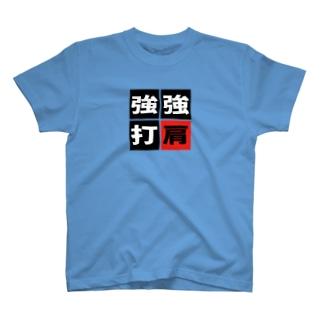 「強肩強打」 T-shirts