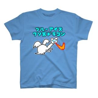 ブルーアイズクソ客ドラゴン T-shirts