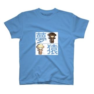 着ぐるみ夢猿さん(白) T-shirts
