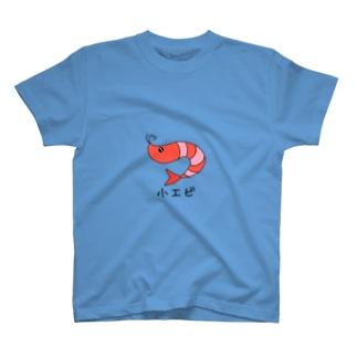 小さいエビのTシャツ T-shirts