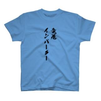 鉄道 竜巻インバーター Tシャツ T-shirts