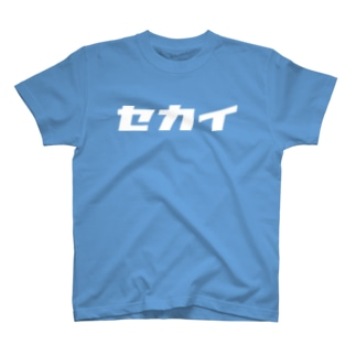 セカイ(モジホワイト) T-shirts
