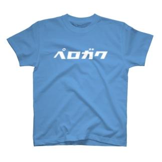 ペロガク(モジホワイト) T-shirts