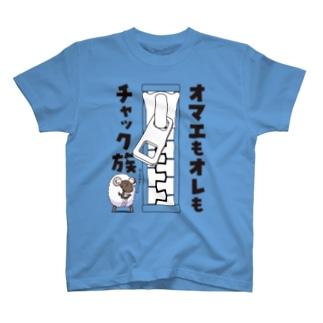 【チャックま】オマエもオレもチャック族 T-shirts