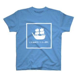 人生油田当てたもん勝ち T-shirts