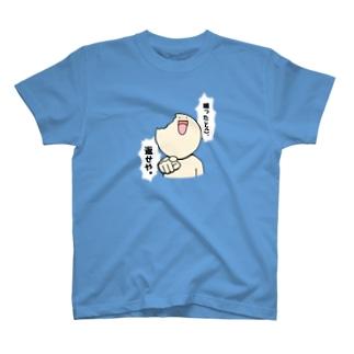 噛ったとこ、返せや。 T-shirts