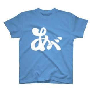 あべ T-shirts