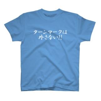 ターンマークは外さない サックスブルー Tシャツ / 前面プリント T-shirts