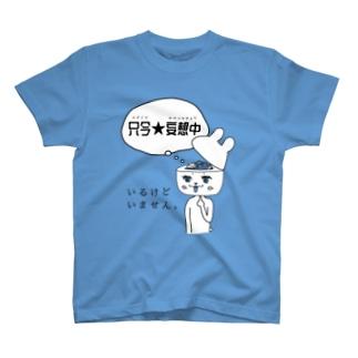 只今★妄想中-濃色(サックス T-shirts