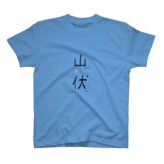 山伏 T-shirts