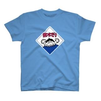 用水だ! 3色ver. T-Shirt