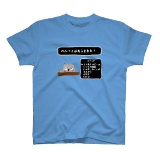のんべえがあらわれた!(ドラクエ風) T-shirts