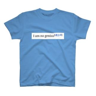 I am no genius[要出典] T-Shirt