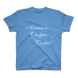 鉄道 電機子チョッパ制御 Tシャツ(濃色用) Tシャツ