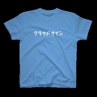 クラウドサインのクラウドサインカタカナ(白ロゴ) T-shirts