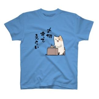 〆切守ってえらい T-shirts