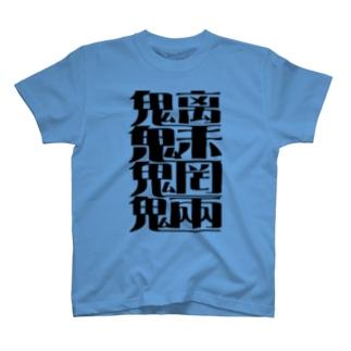 魑魅魍魎 T-shirts