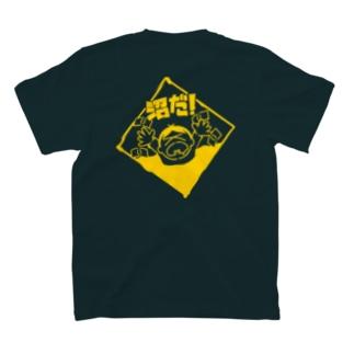 沼だ!(ステンシル) T-shirts