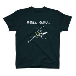 手洗い、うがい。 T-shirts