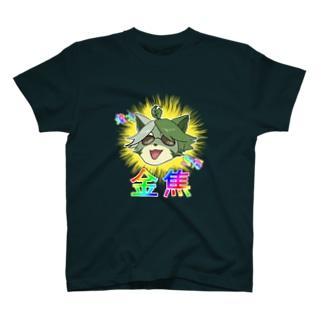 tea_odenの金焦 T-shirts