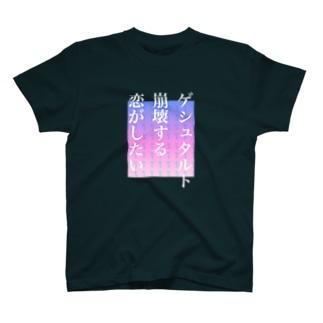 ゲシュタルト崩壊する恋がしたい T-shirts
