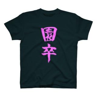 園卒(ピンク文字) T-shirts