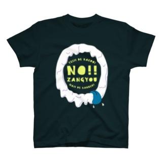 SANKAKU DESIGN STOREのNO!残業!定時で帰るモンスター。 薄/表 T-shirts