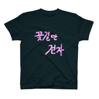 꽃길만 걷자 ~花道だけ歩こう~ T-shirts