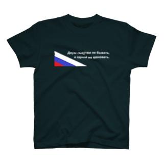 ロシア語Tシャツ T-Shirt