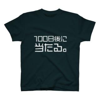 100日後に当たる。Tシャツ T-shirts