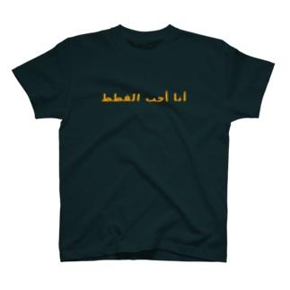私は猫が好きです。(アラビア語) T-shirts