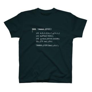「ひどいソースコード」 Tシャツ T-shirts