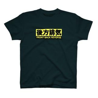 後方排気 T-shirts